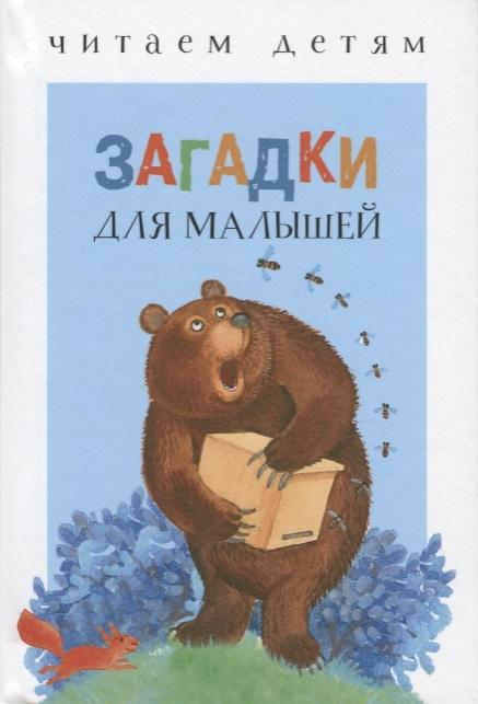 Загадки для малышей, Стрекоза, Фольклор для детей  - купить со скидкой