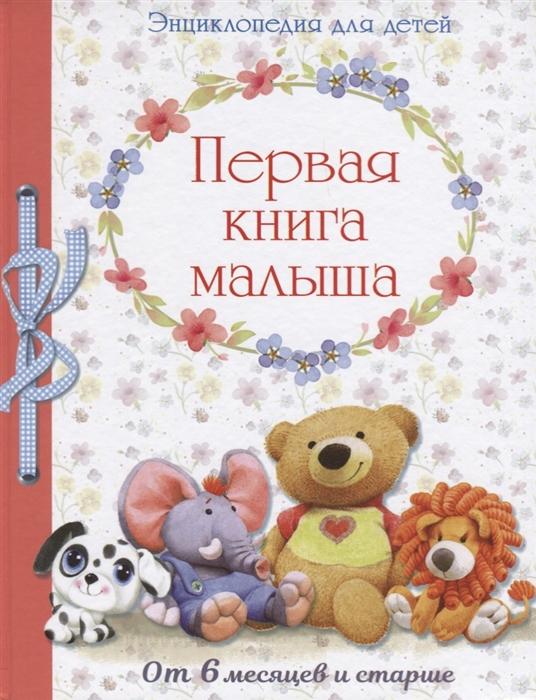 Позина Е., (сост.) Первая книга малыша От 6 месяцев и старше Энциклопедия для детей одежда для детей 6 12 месяцев