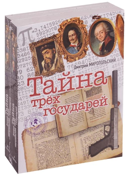цена на Миропольский Д. Тайна трех государей комплект из 2 книг