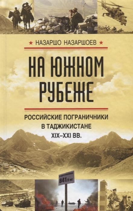 Назаршоев Н. На южном рубеже Российские пограничники в Таджикистане XIX-XXI вв