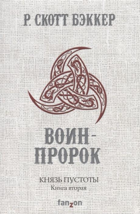 Бэккер Р. Князь Пустоты Книга вторая Воин-Пророк