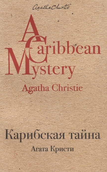 Кристи А. Карибская тайна кристи агата карибская тайна мяг