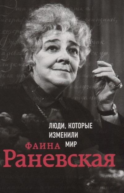 Черепенчук В. Фаина Раневская