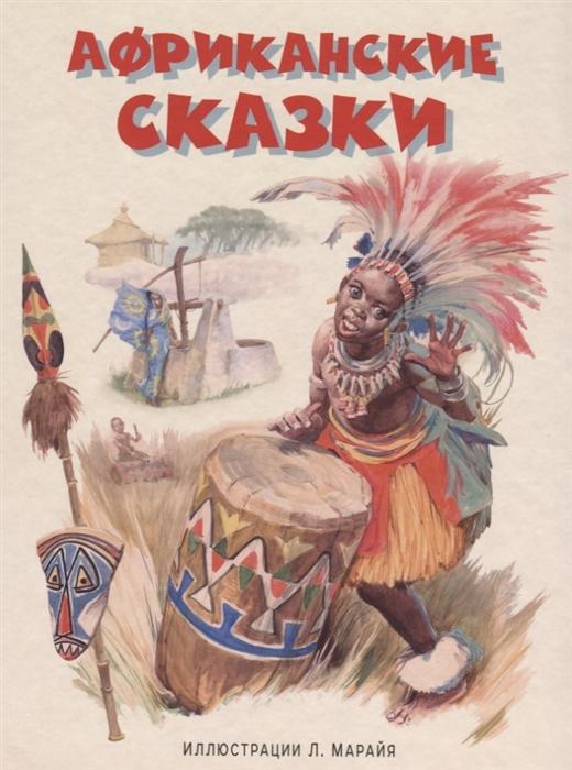 Кожедуб В. (отв. ред.) Африканские сказки зусева в отв ред советский стиль