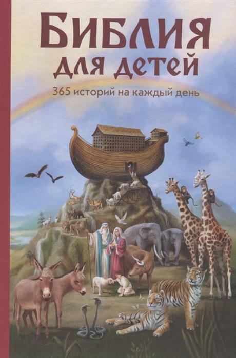 Полстер М. Библия для детей 365 историй на каждый день