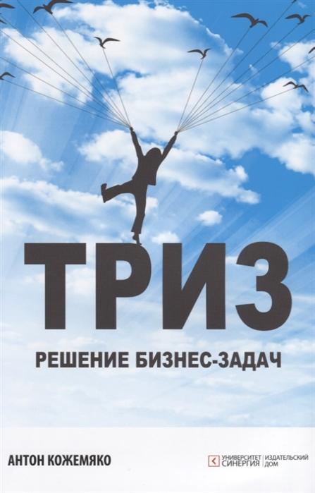 Кожемяко А. ТРИЗ решение бизнес-задач цены онлайн
