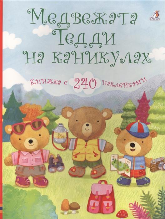 Брукс Ф. Медвежата Тедди на каникулах Книжка с 240 наклейками