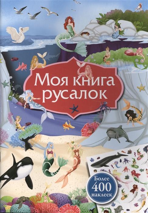 Соммер Л. Моя книга русалок Более 400 наклеек