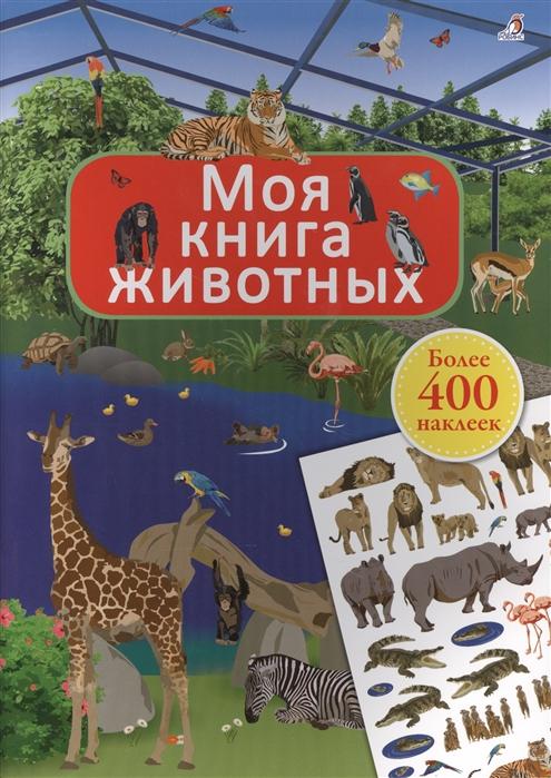 Брауэр И. Моя книга животных Более 400 наклеек