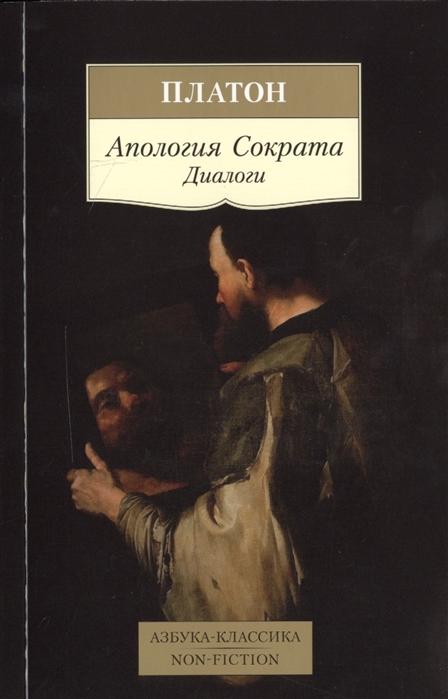 Платон Апология Сократа цена 2017