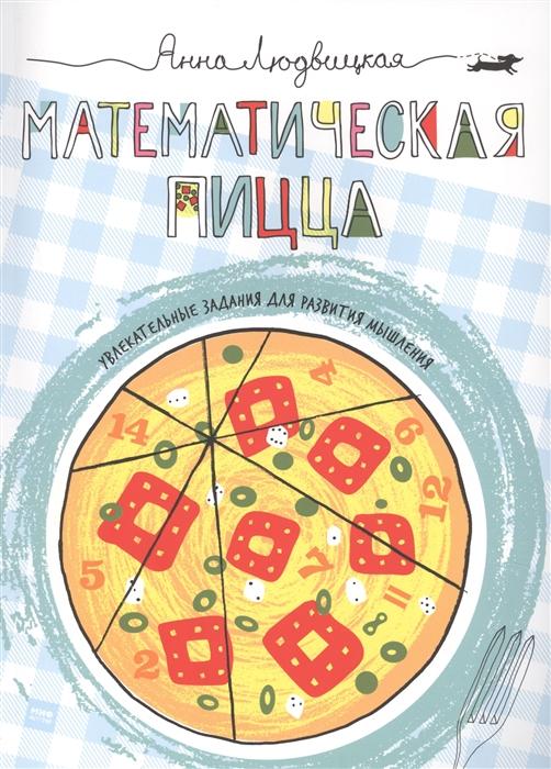 Купить Математическая пицца Увлекательные задания для развития мышления, Манн, Иванов и Фербер, Естественные науки