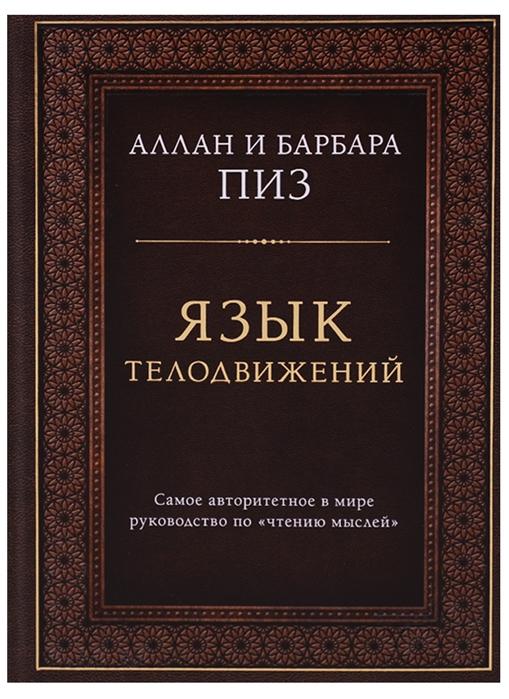 Пиз А., Пиз Б. Язык телодвижений Самое авторитетное руководство по чтению мыслей цена