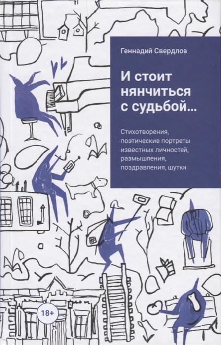 Свердлов Г. И стоит нянчиться с судьбой Стихотворения поэтические портреты известных личностей размышления поздравления шутки