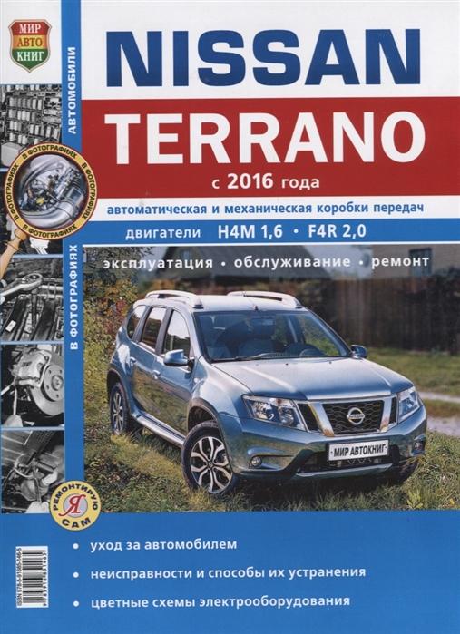 Солдатов Р., Шорохов А., (ред.) Nissan Terrano с 2016 года Автоматическая и механическая коробки передач Двигатели Н4М 1 6 F4R 2 0 Эксплуатация обслуживание ремонт
