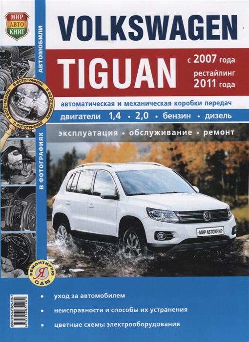 Семенов И., Шорохов А., (ред.) Volkswagen Tiguan с 2007 года рестайлинг 2011 года Автоматическая и механическая коробки передач Двигатели 1 4 2 0 бензин дизель Эксплуатация обслуживание ремонт