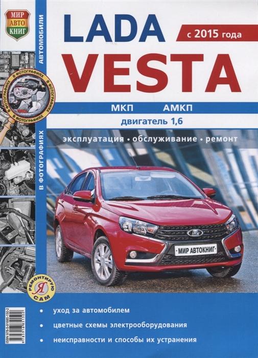 Солдатов Р., Шорохов А., (ред.) Lada Vesta с 2015 года МКП АМКП двигатель 1 6 Эксплуатация обслуживание ремонт