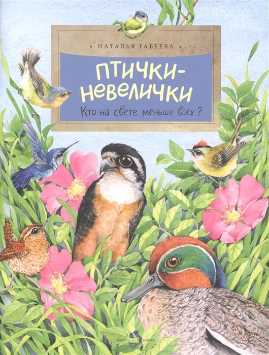 Габеева Н. Птички-невелички Кто на свете меньше всех цена