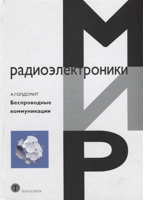 Голдсмит А. Беспроводные коммуникации