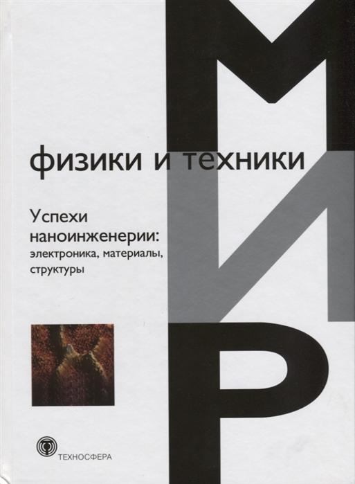 Дэвис Дж., Томпсон М. Успехи наноинженерии электроника материалы структуры