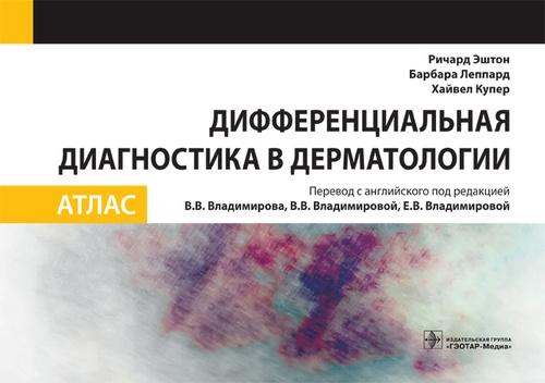 Эштон Р., Леппард Б., Купер Х. Дифференциальная диагностика в дерматологии Атлас