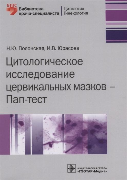 Полонская Н.Ю., Юрасова И.В. Цитологическое исследование цервикальных мазков - Пап-тест цена