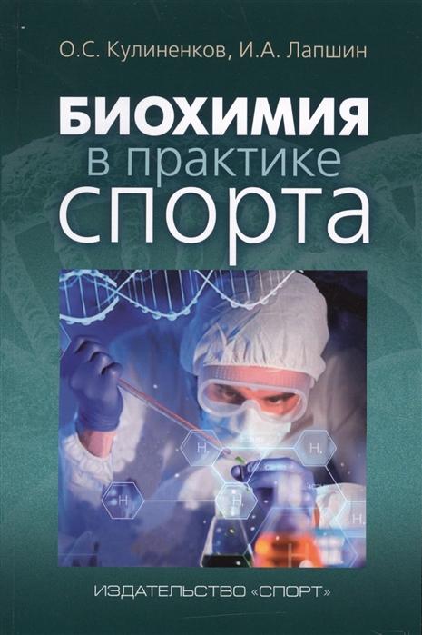 Кулиненков О., Лапшин И. Биохимия в практике спорта цены онлайн