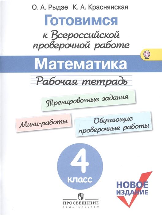 Рыдзе О., Краснянская К. Готовимся к Всероссийской проверочной работе Математика 4 класс Рабочая тетрадь цены