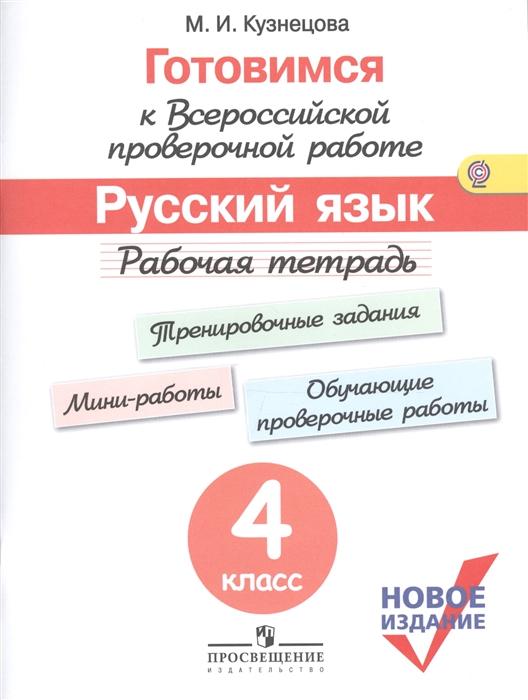 Кузнецова М. Готовимся к Всероссийской проверочной работе Русский язык 4 класс Рабочая тетрадь недорого