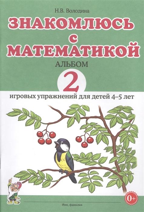 цена на Володина Н. Знакомлюсь с математикой Альбом 2 игровых упражнений для детей 4-5