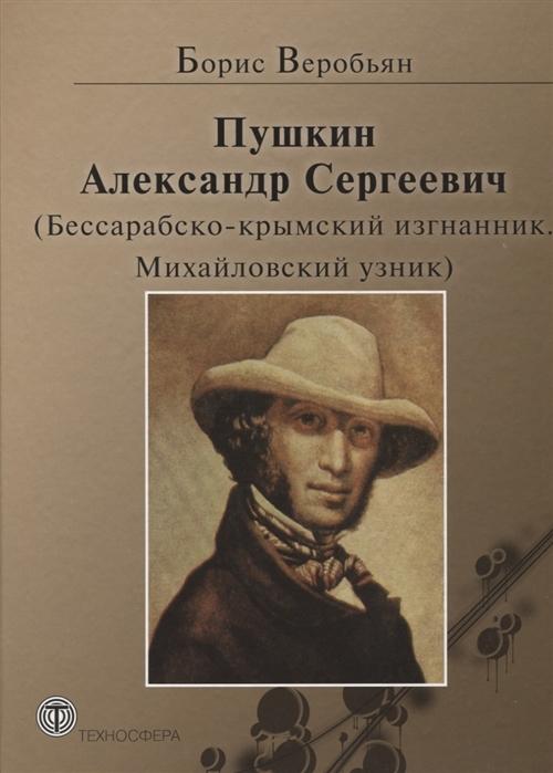 Пушкин Александр Сергеевич Бессарабско-крымский изгнанник Михайловский узник