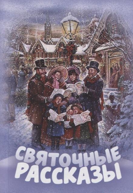 Панаев В., Достоевский Ф., Лесков Н. и др. Святочные рассказы