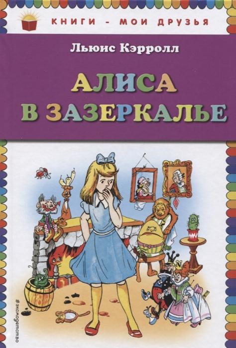 Кэрролл Л. Алиса в Зазеркалье
