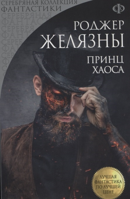 Фото - Желязны Р. Принц Хаоса желязны роджер принц хаоса фантастический роман