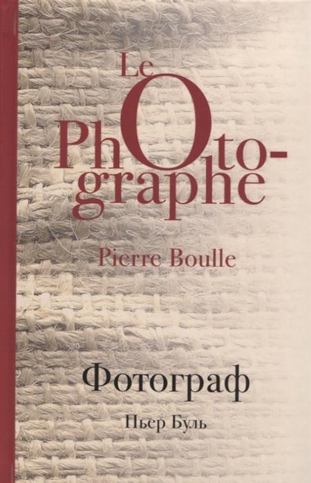 Буль П. Фотограф буль п и техника врачебного гипноза