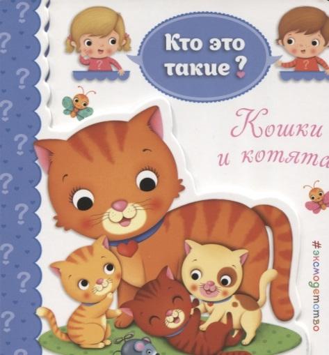 Позина И. (ред.) Кошки и котята позина и ред hot wheels на старт внимание марш 30 объемных наклеек постер