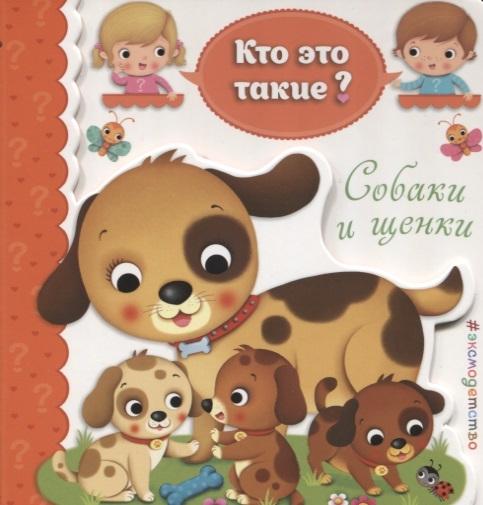Купить Собаки и щенки, Эксмо, Книги - игрушки