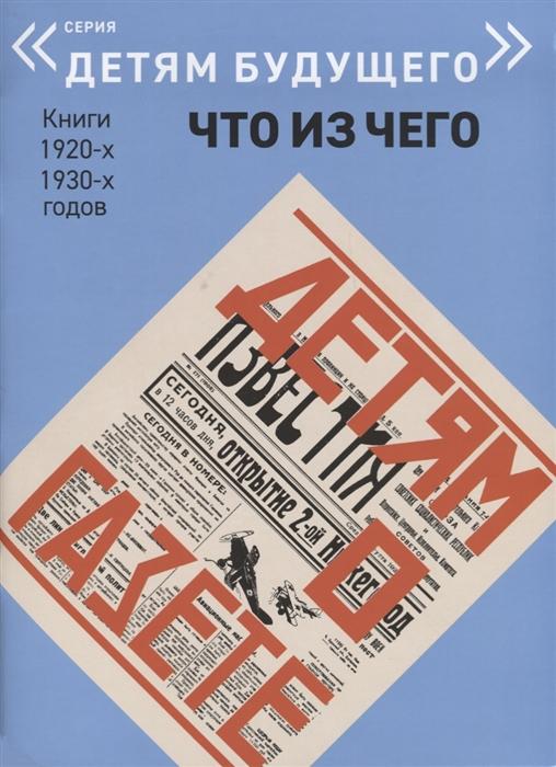 Смирнов Н. Детям о газете