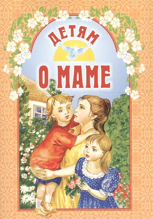 Купить Детям о маме, Белорусская Православная Церковь, Проза для детей. Повести, рассказы