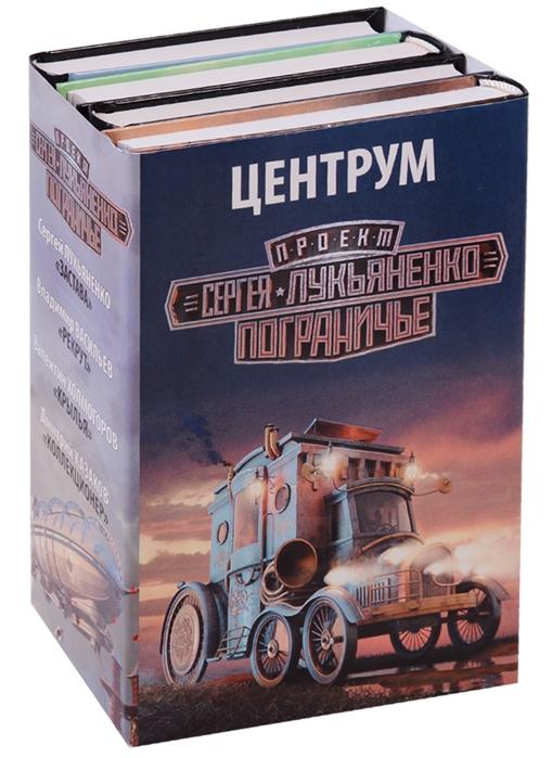 купить Лукьяненко С., Васильев В., Холмогоров В., Казаков Д. Центрум комплект из 4 книг онлайн