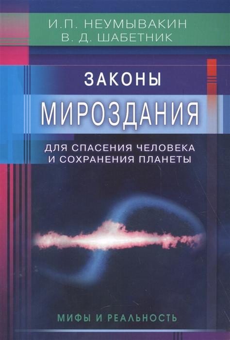 цена на Неумывакин И., Шабетник В. Законы Мироздания для спасения человека и сохранения планеты мифы и реальность