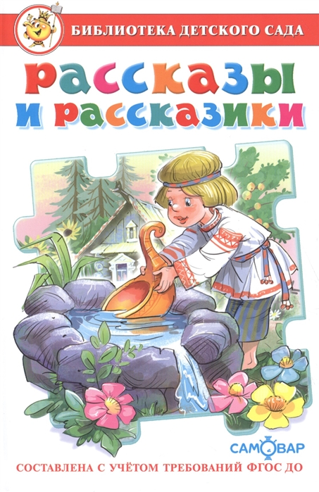 Юдаева М. (сост.) Рассказы и рассказики цена и фото