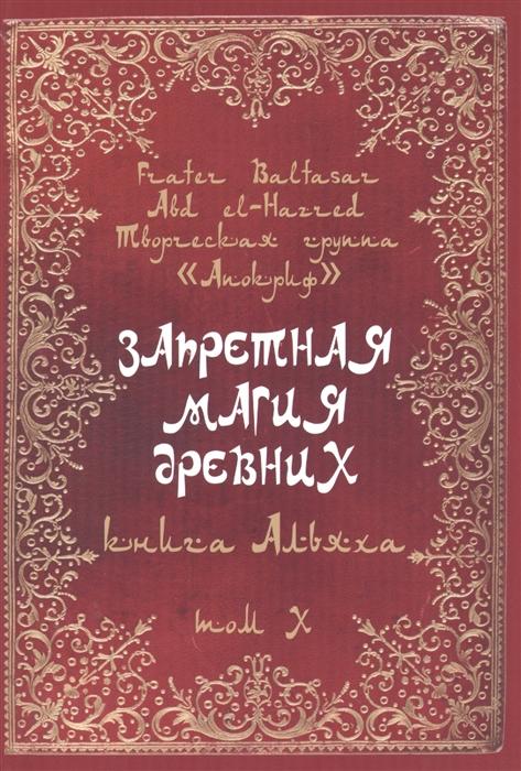 цена на Baltasar F. Запретная магия древних Том X Книга Альяха