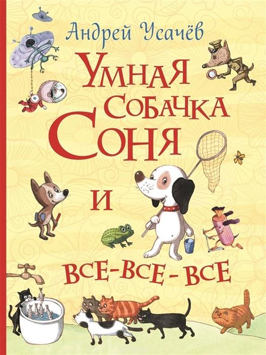 Усачев А. Умная собачка Соня и все-все-все росмэн все истории умная собачка соня и все все все а усачёв