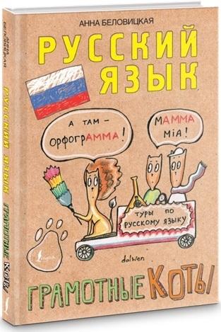 Беловицкая А. Русский язык Грамотные коты