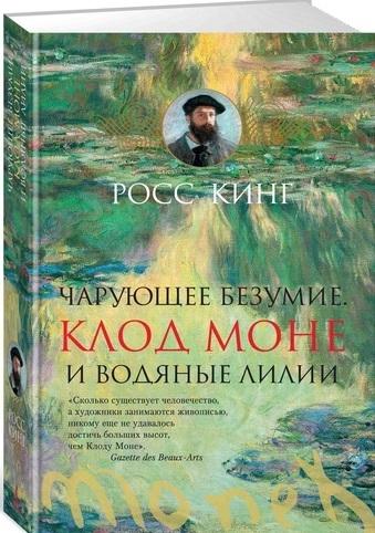 Кинг Р. Чарующее безумие Клод Моне и водяные лилии