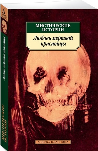 Мистические истории Любовь мертвой красавицы