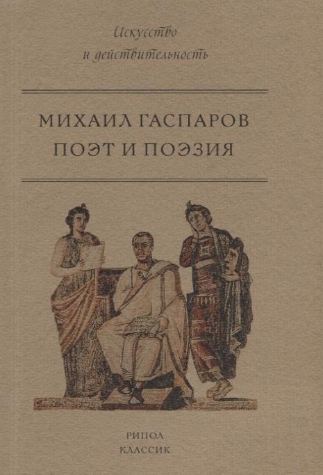 Гаспаров М. Поэт и Поэзия