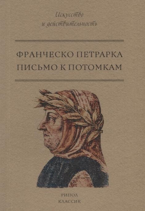 Петрарка Ф. Письмо к потомкам петрарка франческо стихотворения триумфы поэма