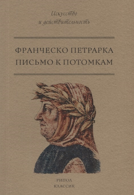 Петрарка Ф. Письмо к потомкам петрарка франческо письмо к потомкам