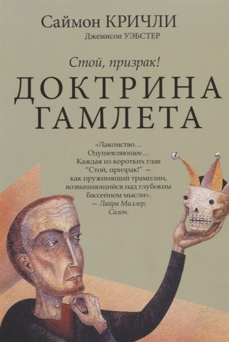 Кричли С., Уэбстер Дж. Стой призрак Доктрина Гамлета кричли с уэбстер дж разумовская о шекспир против гамлета комплект из 2 книг